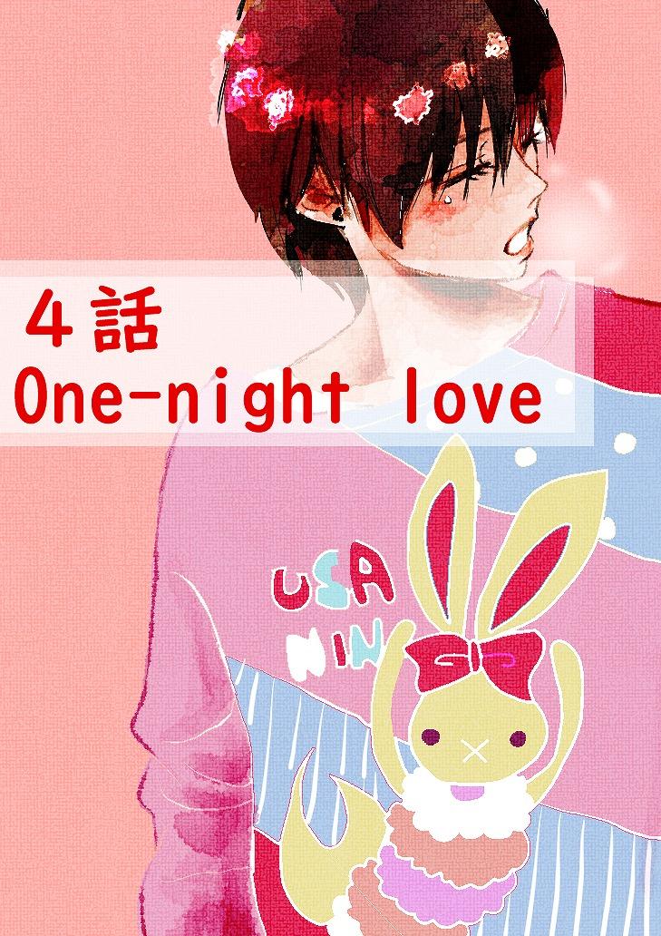 4話 「One-night love 」 サムネイル画像