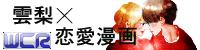 雲梨×恋愛漫画
