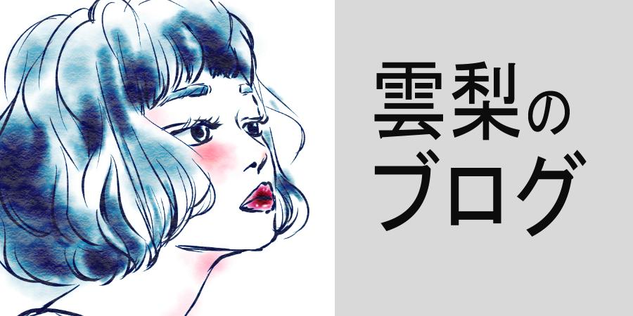 雲梨のブログ サムネイル画像