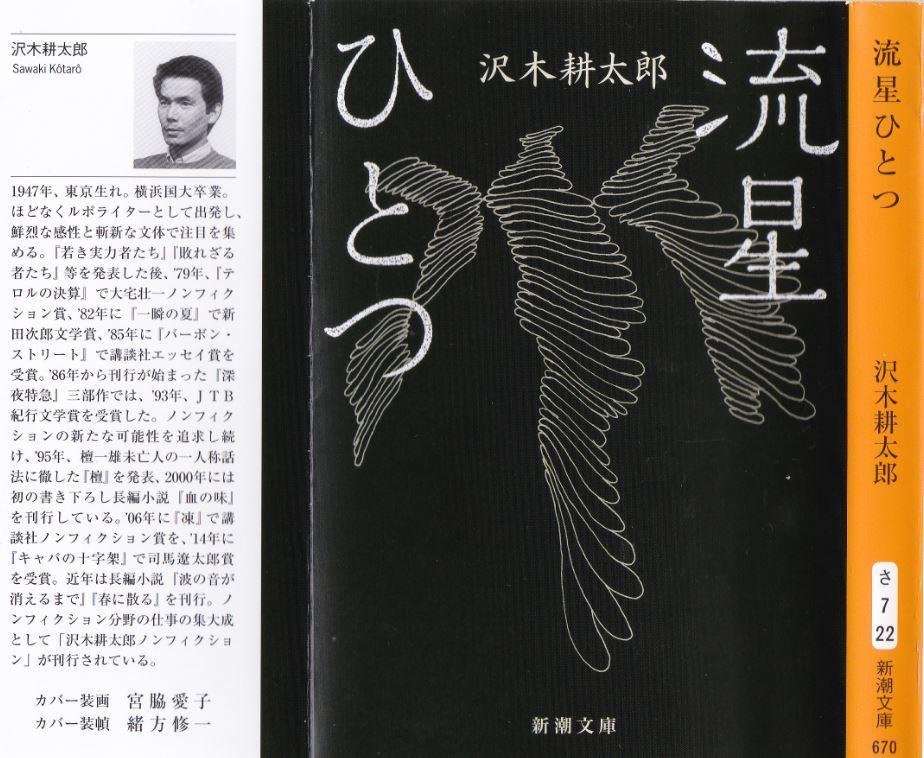 藤圭子流星ひとつ文庫表紙