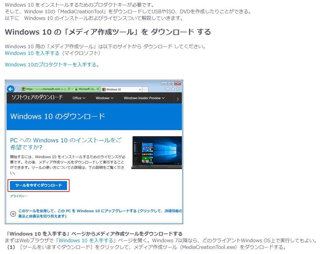 E-SOFTNET_Win10instalp01