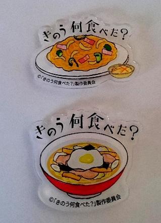 何食べグッズ2
