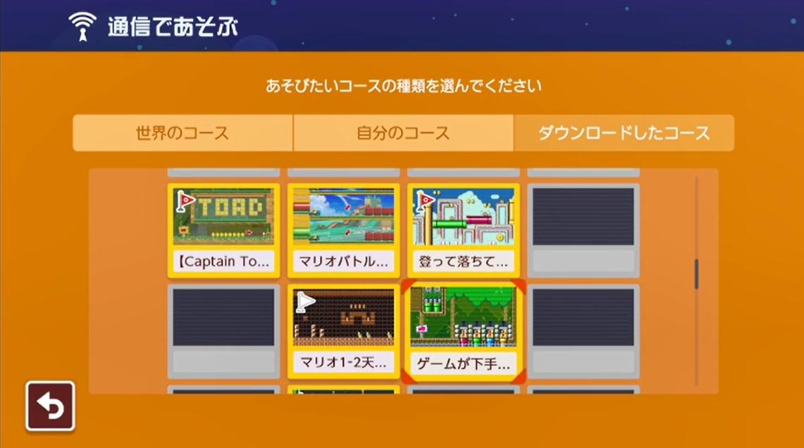 スーパー マリオ メーカー 2 2 人 プレイ