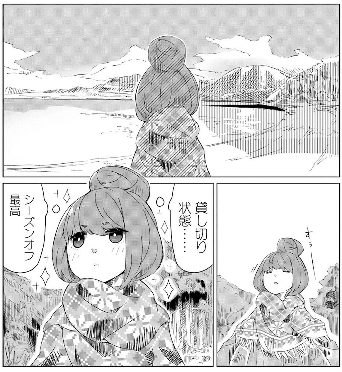 yurucam-manga2.png