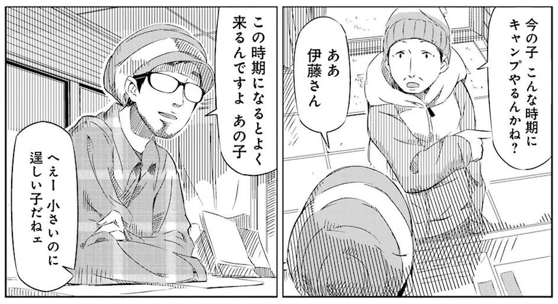 yurucam-manga4.png