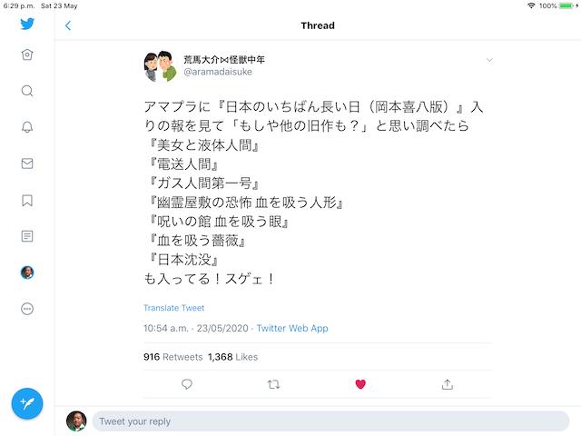 20200523Tweet.png