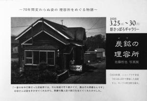 佐藤さん写真展01