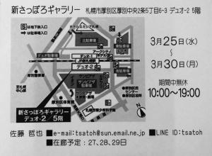 佐藤さん写真展02