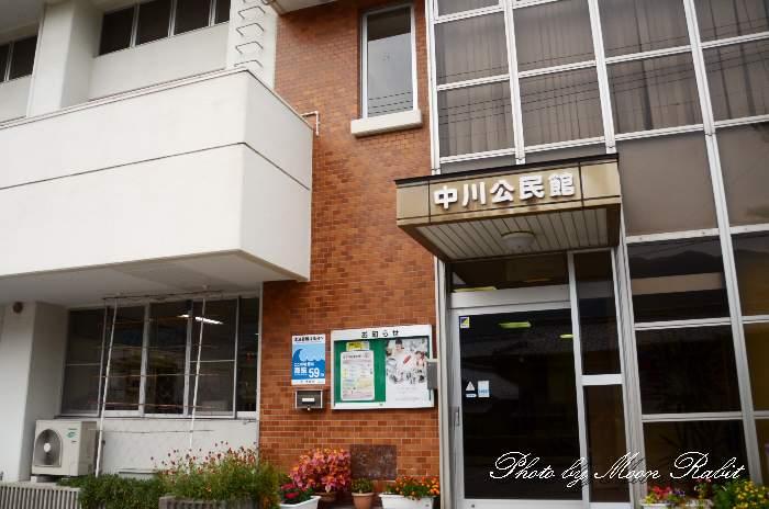 中川公民館 愛媛県西条市丹原町石経847-1