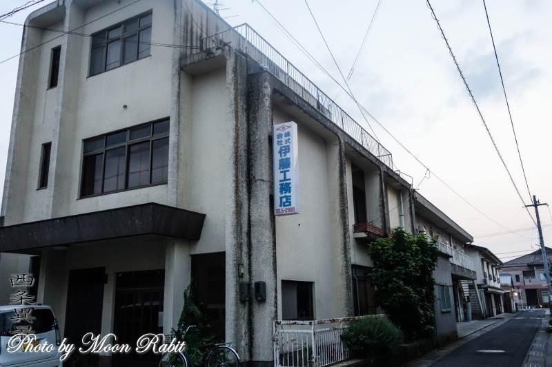 伊藤工務店 愛媛県西条市明屋敷47-1