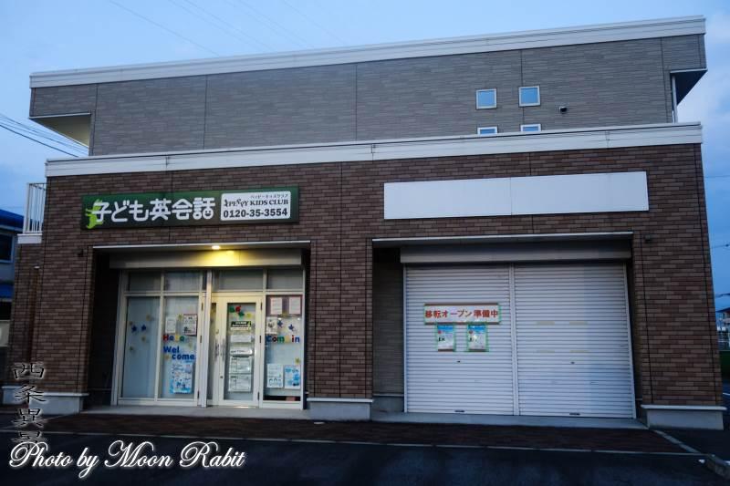 子ども英会話ペッピーキッズクラブ西条教室 愛媛県西条市新田237-2 ミニョン ノンブリル101