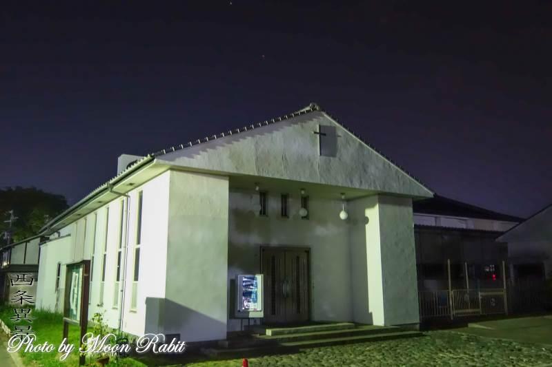 西条栄光教会