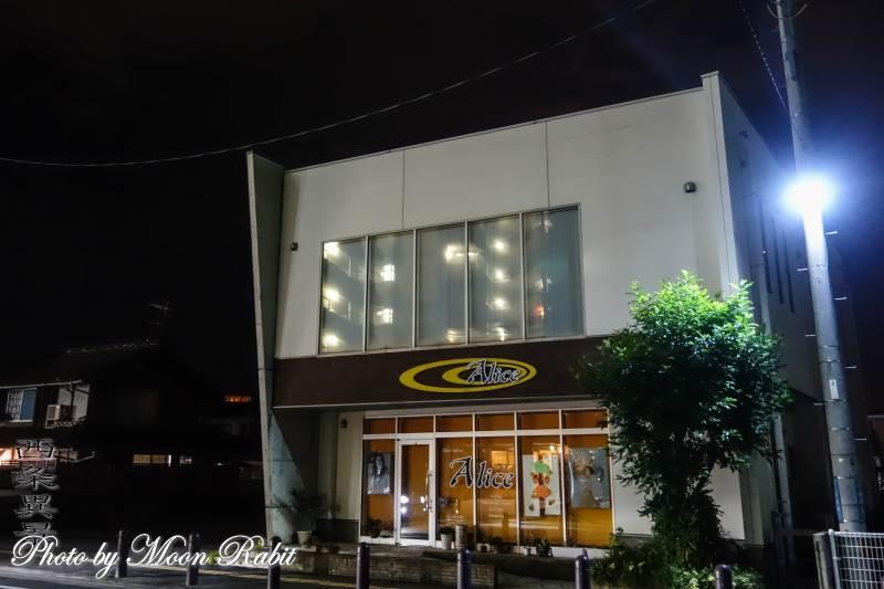 アリス美容室 愛媛県西条市大町1719-5