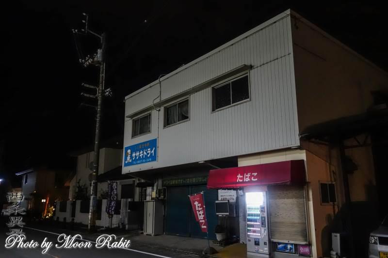 ササキドライ 愛媛県西条市大町1725