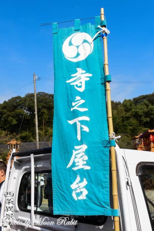 寺之下だんじり(屋台) 祭り旗