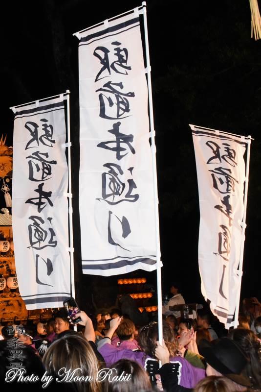 祭り旗 駅前本通り屋台(だんじり) 西条祭り