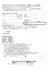 2020SNOWJAM 申込用紙 PDF