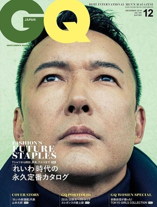 山本太郎 GQ