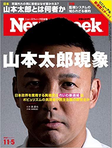 山本太郎 Newsweek