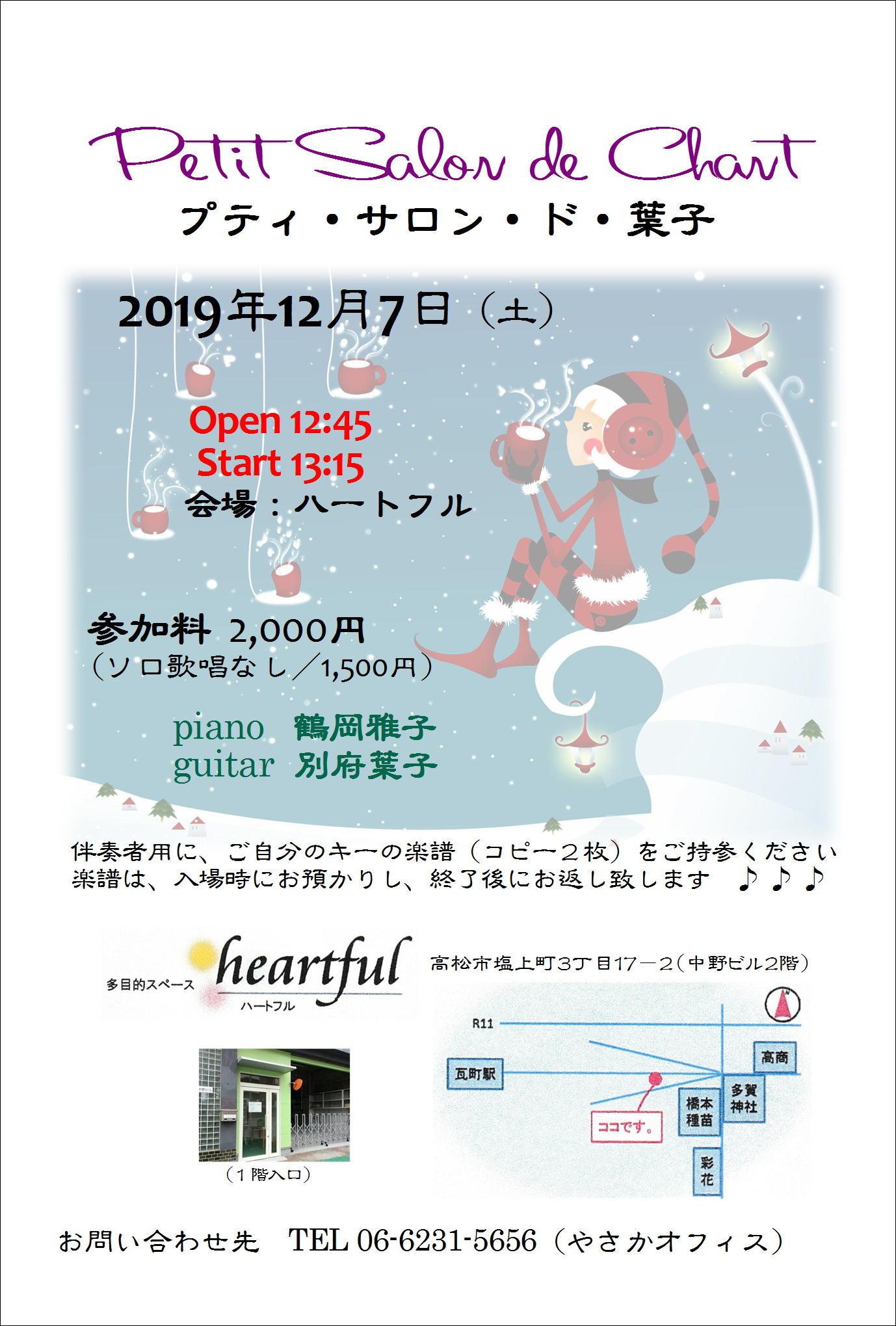 20191207yoko_01.jpg