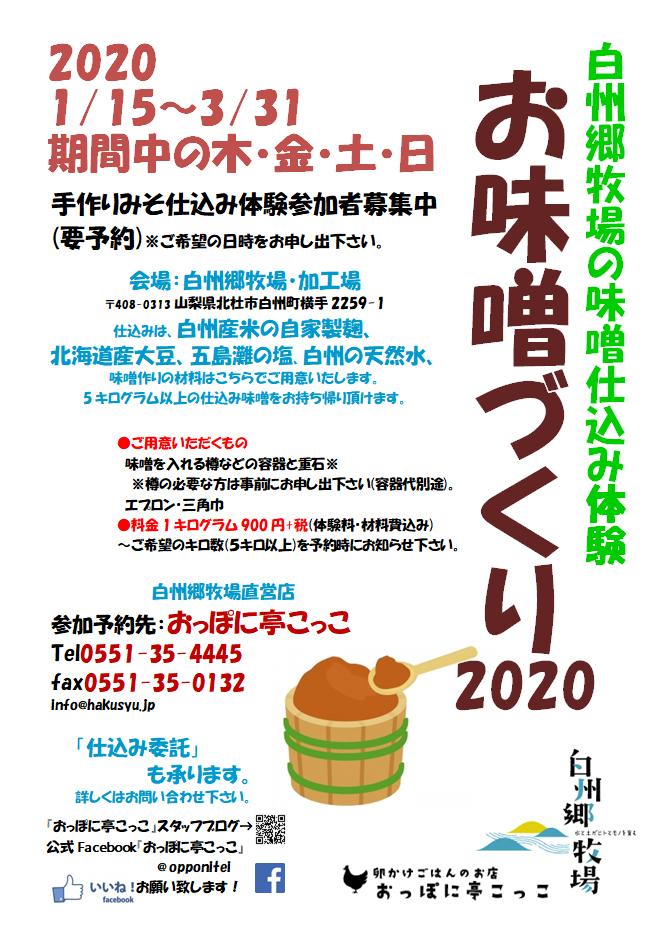 20200109-1.jpg