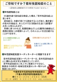千葉県若年性認知症専用相談窓口リーフレット 【東邦→千葉北総病院】PDF_ページ_1