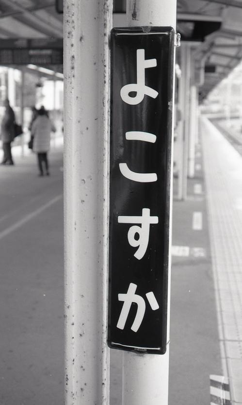 yokosukaekimei.jpg