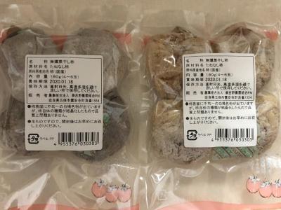 干し柿ブログ1