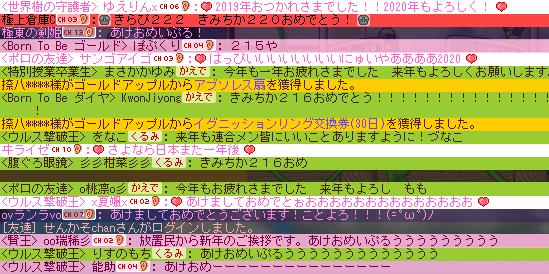 MapleStory 2020-01-01 00-00-07-37
