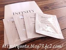 インフィニティ化粧品 最近スキンケアサンプル4点セット