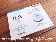 キュレル 薬用リップケアバームの試供品サンプル