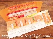 エクセルーラ化粧品 基礎スキンケア無料サンプル4点セット