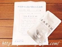 中性重炭酸入浴剤BARTH(バース)3錠入り