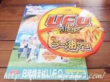 日清焼そばU.F.O.油そば