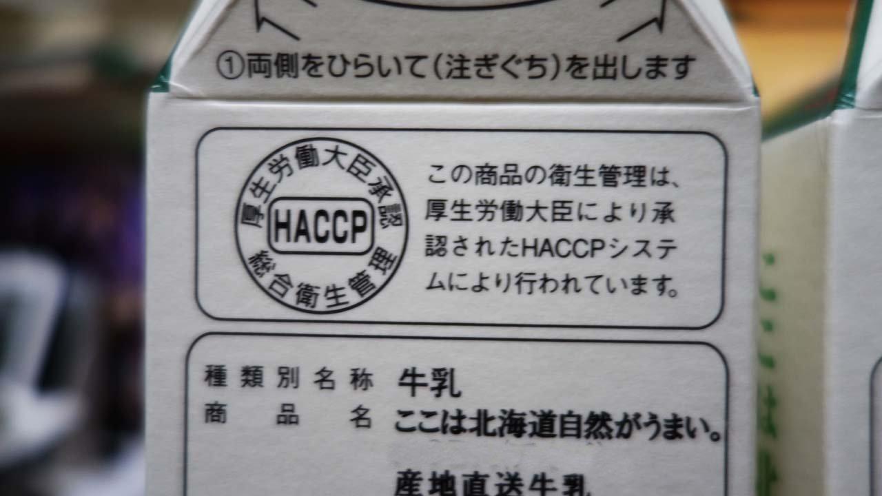 haccp02.jpg