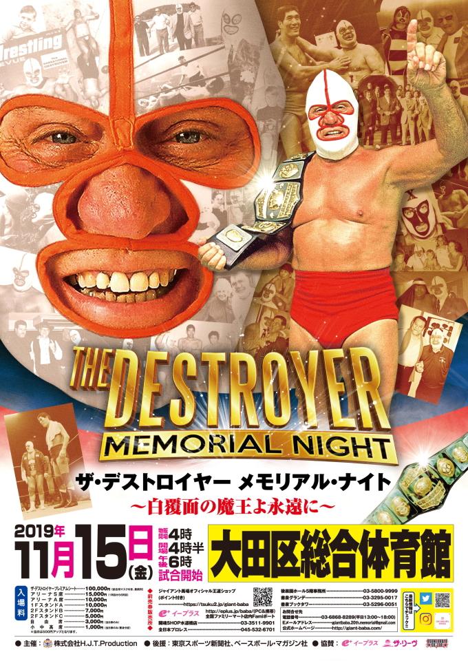 destroyer_tsuitou191115_2.jpg