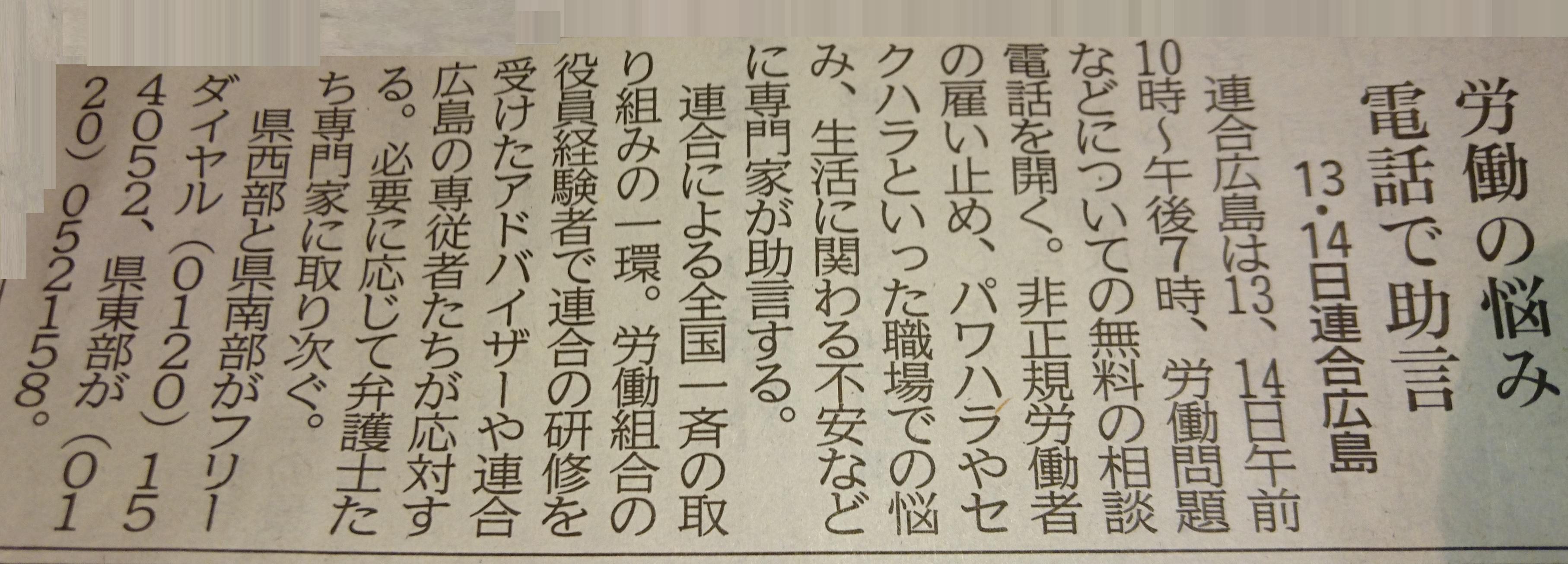 広島労働相談