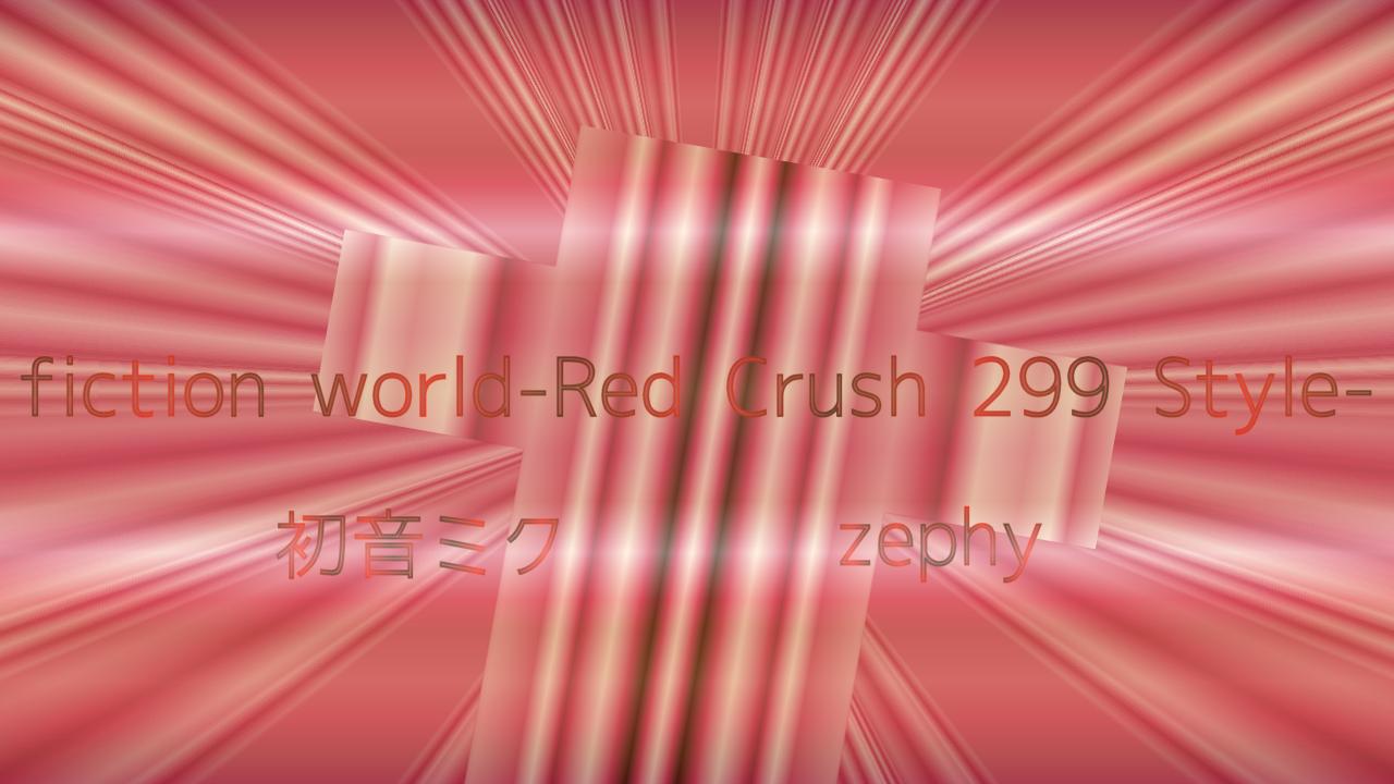 fiction world-Red Crush 299 Style-ジャケット1