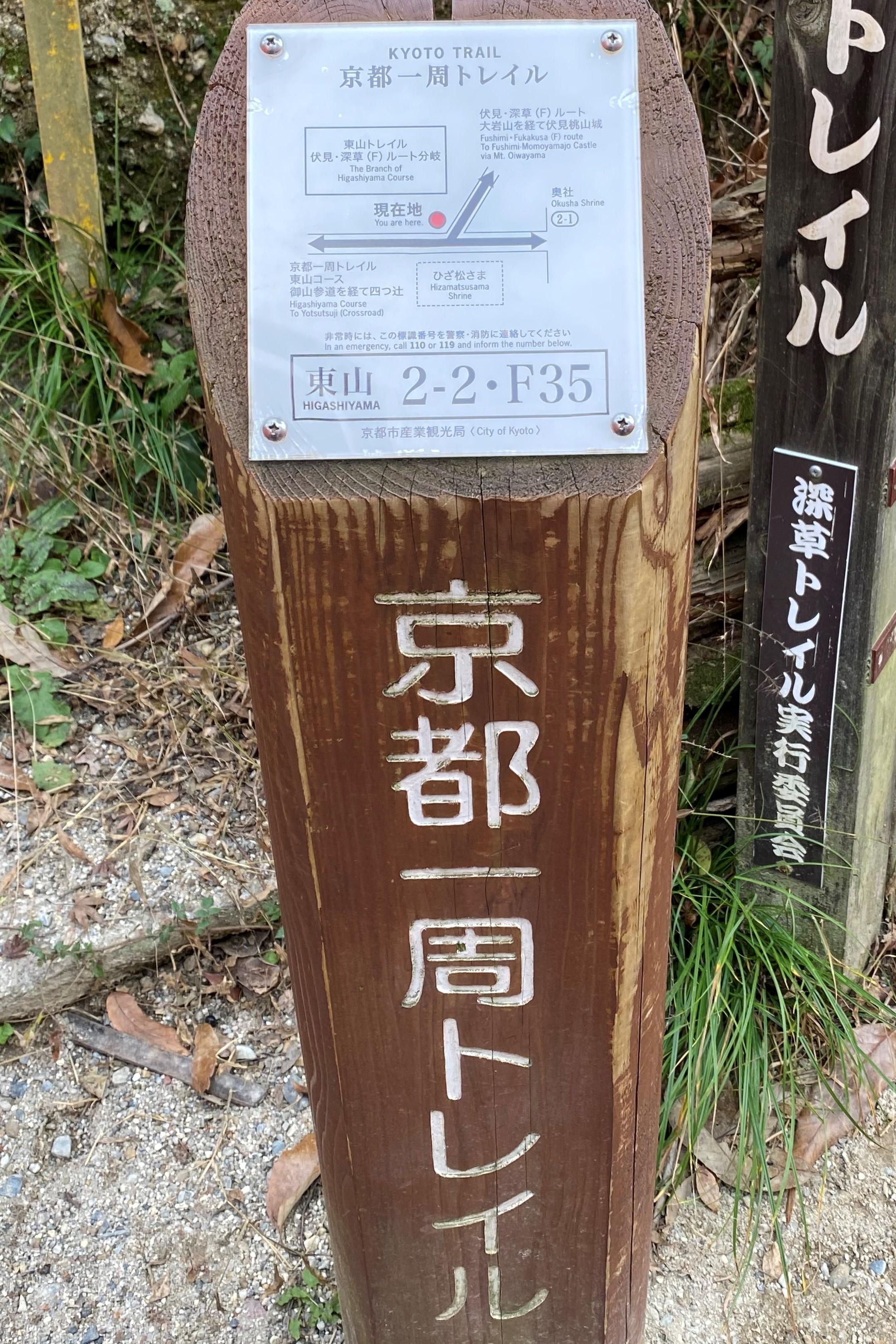 京都一周トレイル東山コース