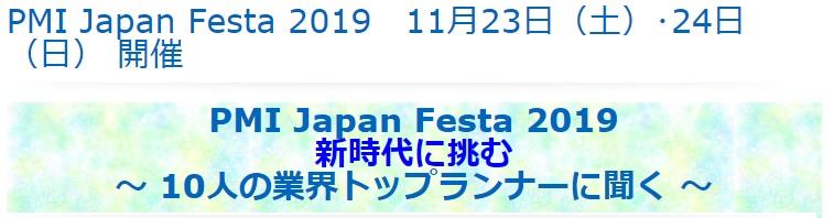 PMI Japan Festa 2019 11月24日(日) に登壇します!